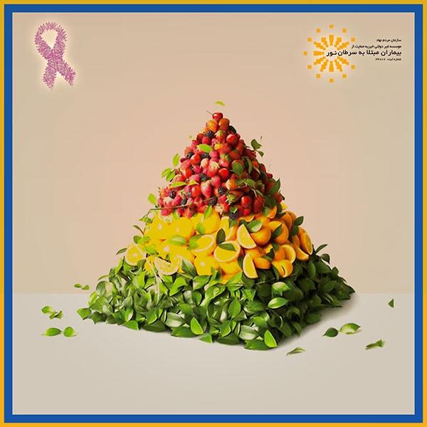 تغذیه مناسب در دوران درمان سرطان