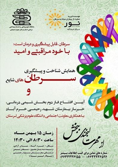 خرم آباد96