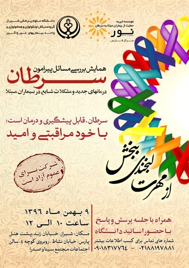 شیراز96