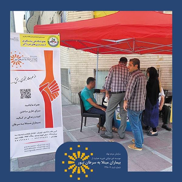 حضور موسسه خیریه نور در بسیج ملی کنترل فشار خون
