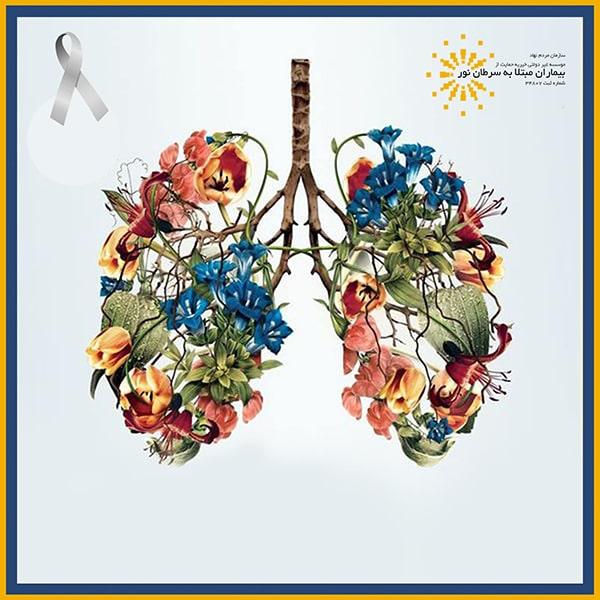 آشنایی با سرطان ریه (قسمت دوم)