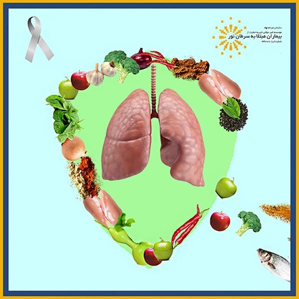 غذاهایی که خطر ابتلا به سرطان ریه را کاهش می دهند