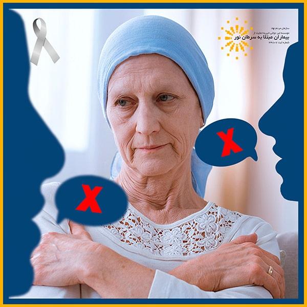 چه چیزهایی را نباید به یک بیمار مبتلا به سرطان ریه گفت؟