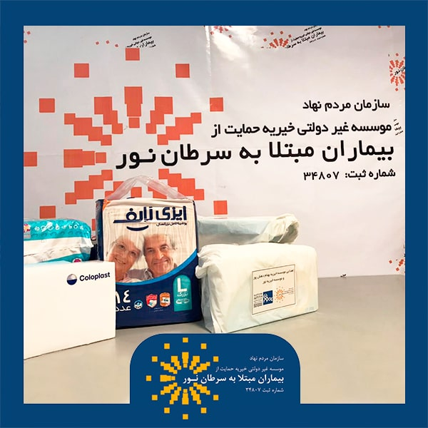 همکاری دو موسسه خیریه نور و دهش پور در تهیه اقلام بهداشتی برای شهر ایلام