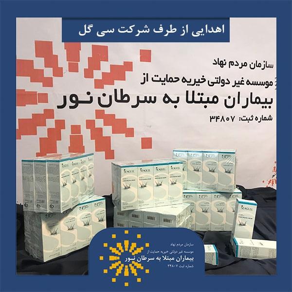 همکاری شرکت لابراتوار دکتر اخوی (سی گل) با موسسه خیریه نور