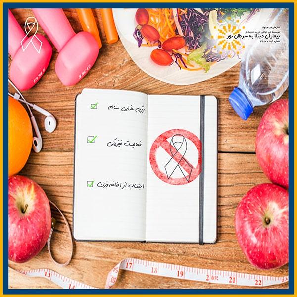 ارتباط تغذیه و رژیم غذایی با سرطان (قسمت اول)