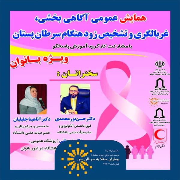 برگزاری همایش عمومی آگاهی بخشی و تشخیص زودهنگام سرطان پستان در ایلام