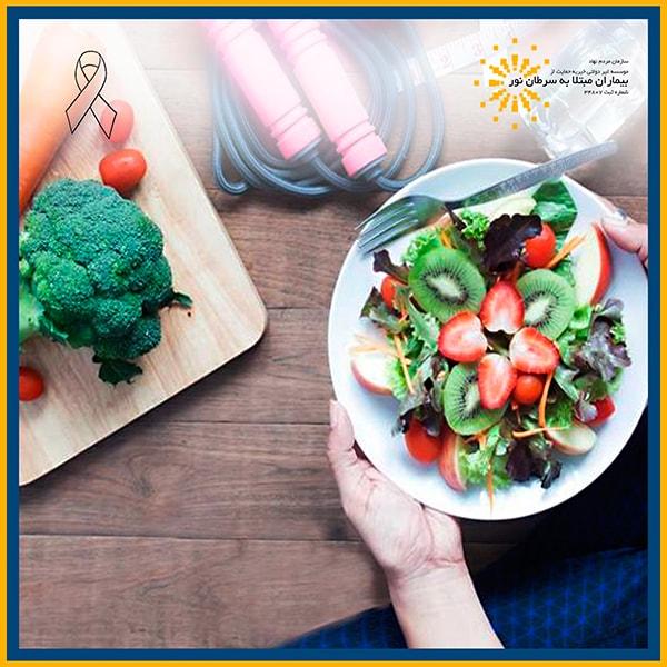 تغذیه در پیشگیری و کنترل سرطان ها