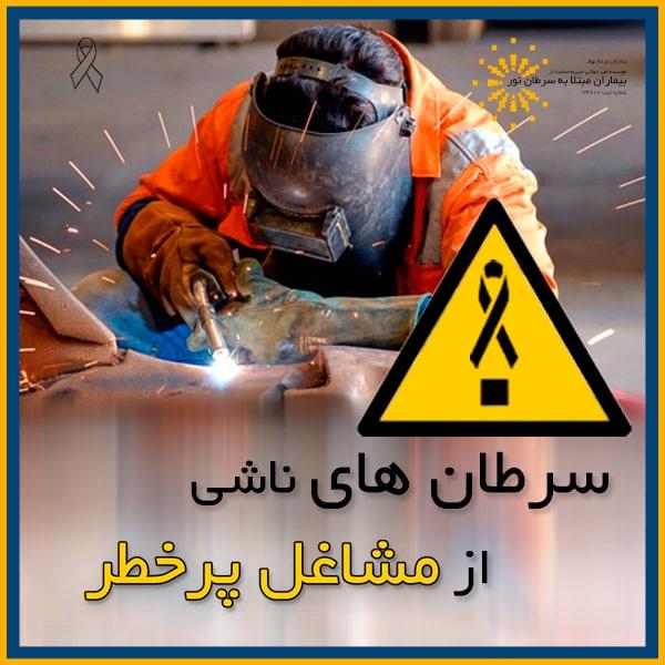 پیشگیری از سرطان؛ ایمنی در محیط کار