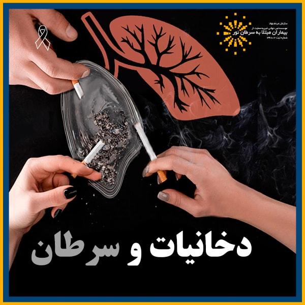 پیشگیری از سرطان؛ سیگار و دخانیات