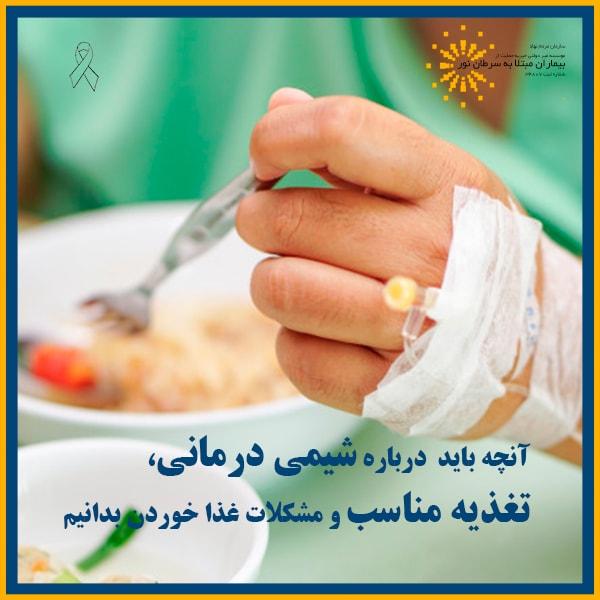 آنچه باید درباره شیمی درمانی، تغذیه مناسب و مشکلات غذا خوردن بدانیم