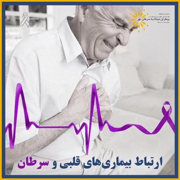 ارتباط بیماری های قلبی و سرطان
