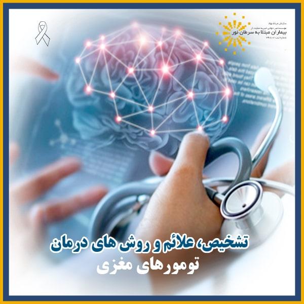 تشخیص علائم و روش های درمان تومورهای مغزی