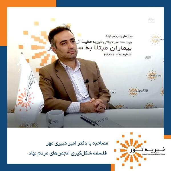 مصاحبه با دکتر امیر دبیری مهر – فلسفه شکلگیری انجمنهای مردم نهاد